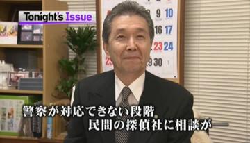 ニュースジャパン①