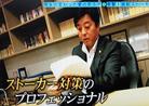 奇跡体験!アンビリバボー フジ (2013.1.17)