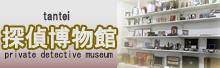 探偵博物館