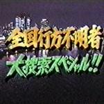 全国行方不明者大捜索スペシャル!!