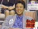 ザッツ!上岡龍太郎vs50人「探偵50人」
