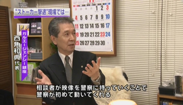 ニュースジャパン②